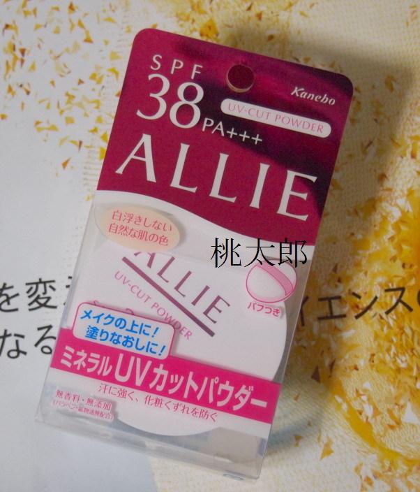 日本直邮KANEBO ALLIE UV矿物质UV蜜粉SPF38PA+++