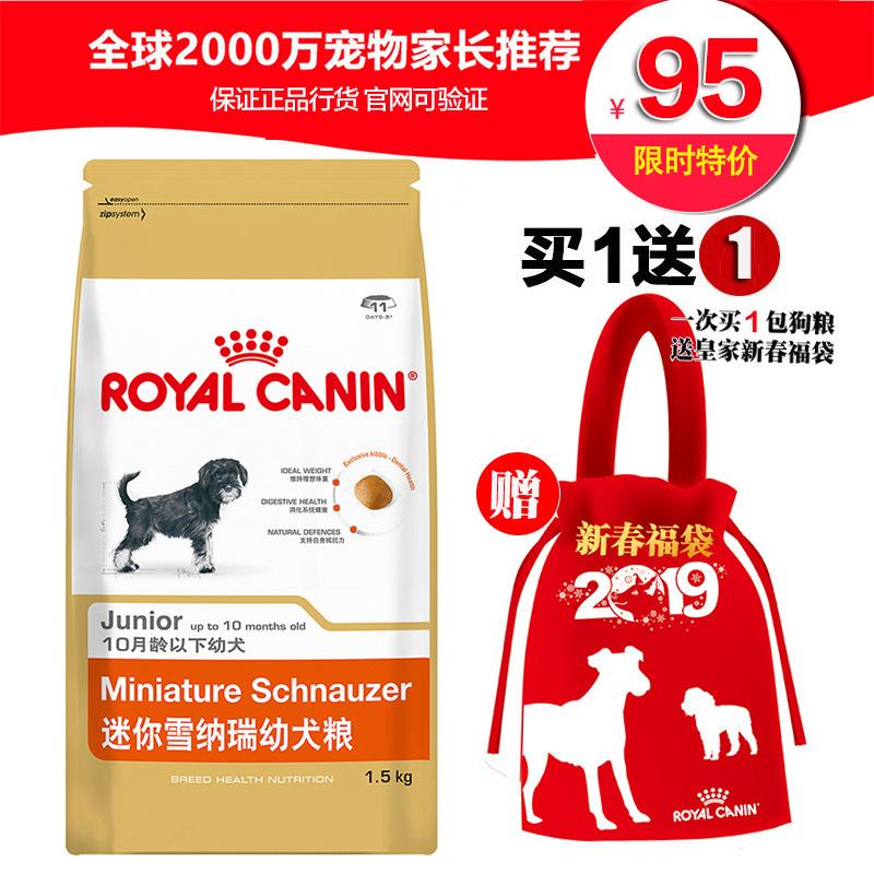 法国皇家狗粮SNJ30迷你雪纳瑞幼犬专用粮1.5kg宠物犬主粮去泪痕