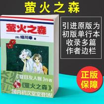 正版幽默漫画图书亚树直日本3神之多区域包邮