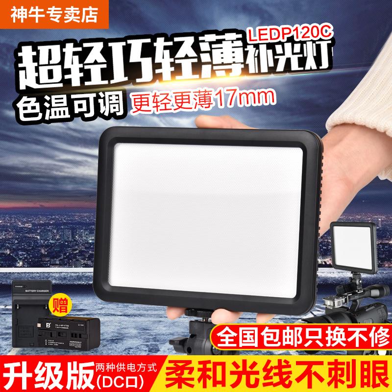 led摄影平板灯