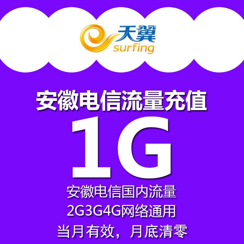 安徽电信3g手机卡