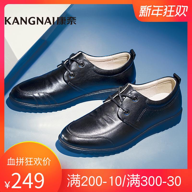 康奈男鞋 韩版商务休闲鞋真皮单鞋1162767系带圆头青年男士皮鞋男