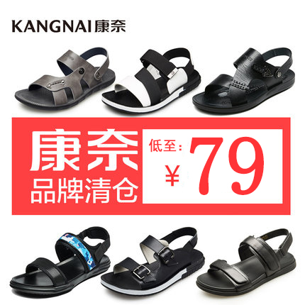 康奈清仓 康奈男鞋百搭舒适透气凉鞋真皮透气正品两穿沙滩鞋子