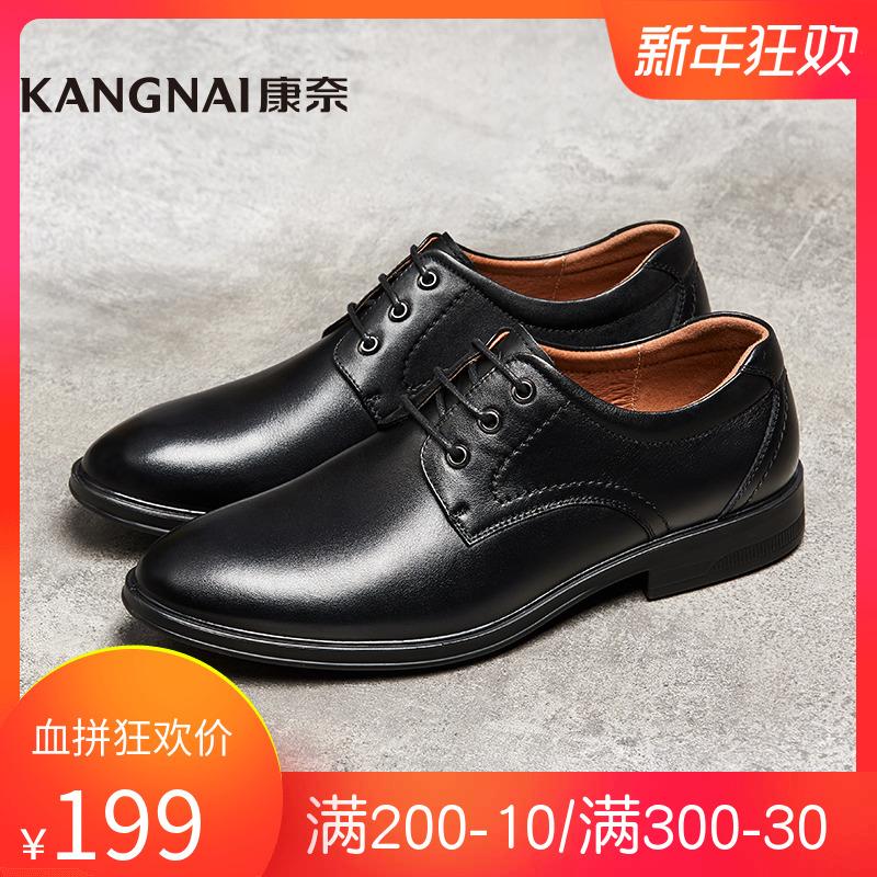 康奈男鞋 秋季新款真皮商务正装皮鞋男1172792英伦系带德比鞋子
