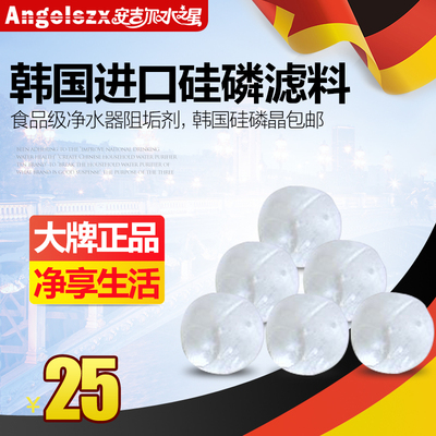 韩国原装进口硅磷晶/食品级归丽晶/净水器阻垢剂韩国硅磷晶包邮实体店
