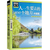 国家地理图说天下个地方100美中国正版书籍当当网