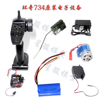 环奇734A遥控器电调接收器舵机30A有刷套装16车18车有刷电子设备