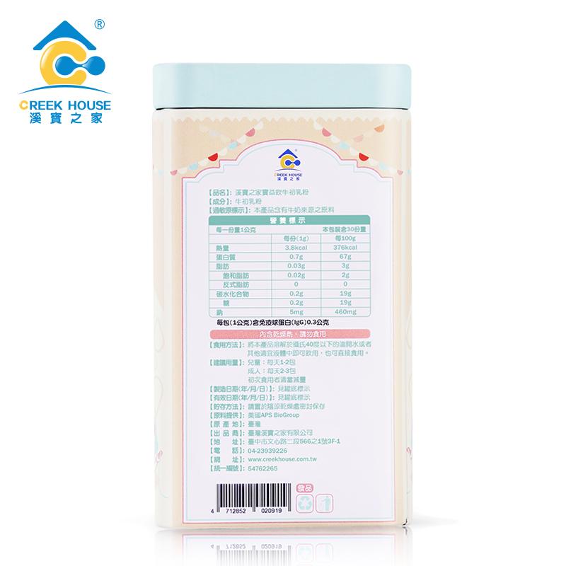 溪宝之家牛初乳粉调理胃肠道1gX30包宝益饮台湾进口婴幼儿牛初乳