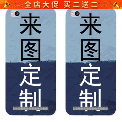 小米6plus/MIX2S手机壳红米5/A/plus手机套创意私人diy来图定制价格