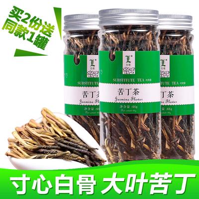 3罐装寸心白骨苦丁茶野生大叶非海南呀特诺产芽嫩芯级2018年新茶