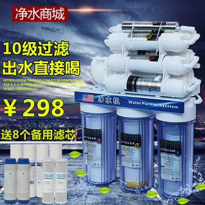 直饮净水器家用超滤高端