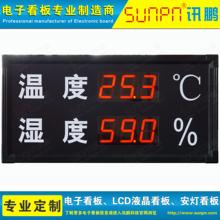 定制LED数码管高精度温湿度显示屏4-20ma信号温控器对接电子看板