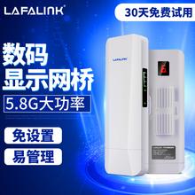 显示无线网桥CPE室外5.8G3公里wifi电梯监控AP lafalink数码图片