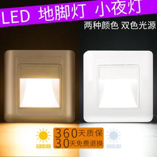 86型led地脚灯走廊过道灯嵌入式小夜灯光控人体感应墙角灯节能灯