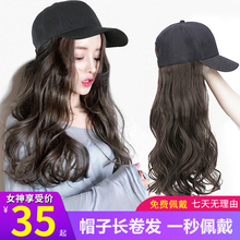 Wig Long Hair and Hat All-in-one Women's Summer Wave Curly Hair Set Fashion Hat with Wig Net Red