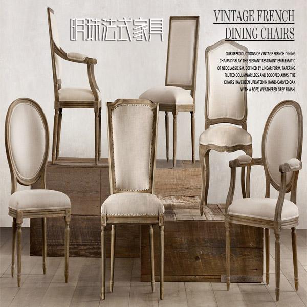 法式橡木餐椅