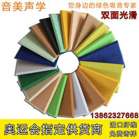 Polyester fiber flame retardant sound-absorbing board noise board ordinary high quality board 9mm kindergarten decoration KTV hotel piano room