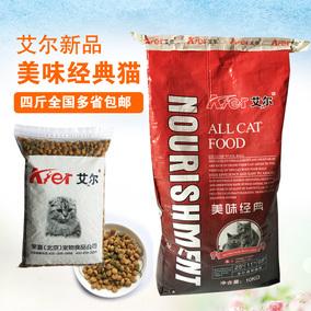 艾尔猫粮美味经典500克包装 双色颗粒猫猫更爱四斤以上多省包邮
