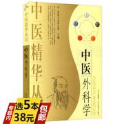 【库存尾品选5本38包邮】中医精华丛书:中医外科学