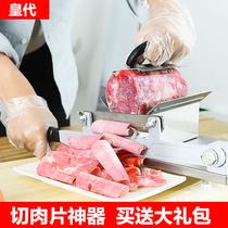 切羊肉卷机家用刨肉机切肥牛火锅肉卷牛肉卷切冻肉切片器切肉神器