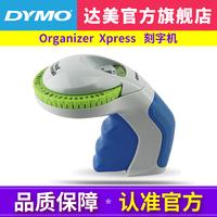 dymo达美标签机12965标价机家用便签机打码机DIY手动打姆机打价刻字机凹凸3D质感个性化标识标签打印机Xpress