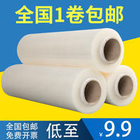 Plastic Ocean PE Stretch Film Width 50cm 5kg Packaging Film Packing Film Stretch Film Wrap Film Bundling Film Large Roll