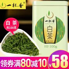 明前安吉白茶2018新茶礼盒春茶浓香耐泡一杯香茶叶绿茶散装