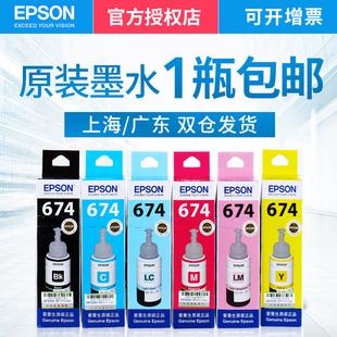 爱普生原装墨水674 L801 L810 L850 L1800 L805打印机连供6色墨水