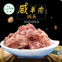 包邮清真食品咸羊肉198g清真零食香羊肉午餐肉罐头即食食品