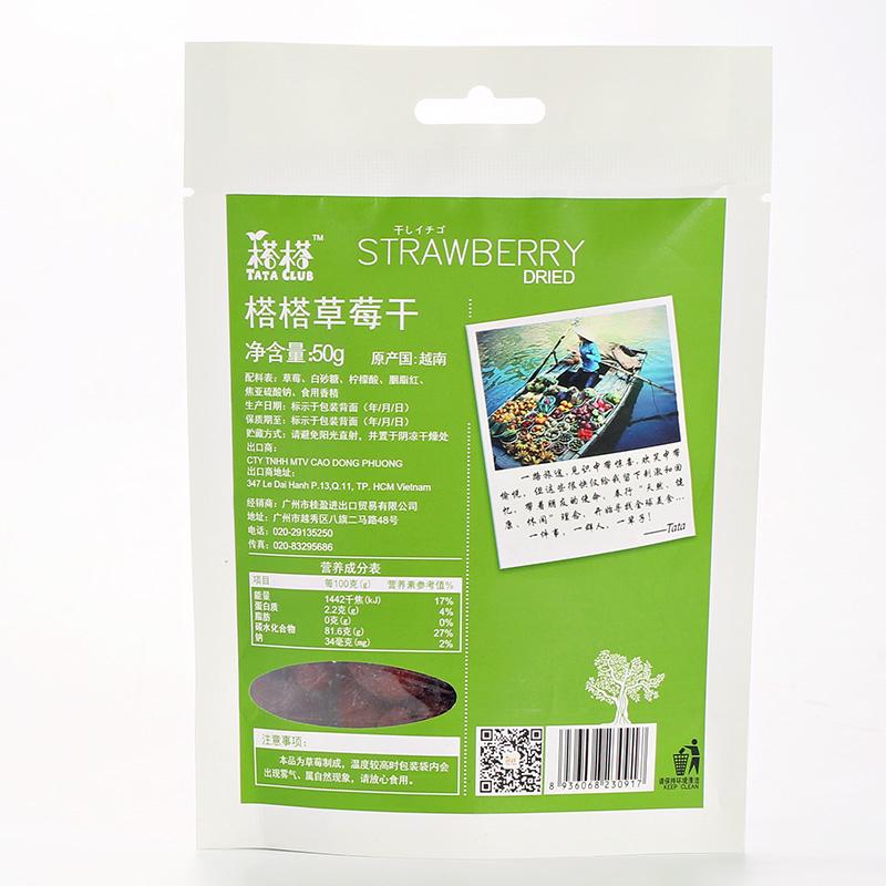 越南进口 榙榙TATA草莓干50g 蜜饯水果干 果脯办公室休闲小吃零食