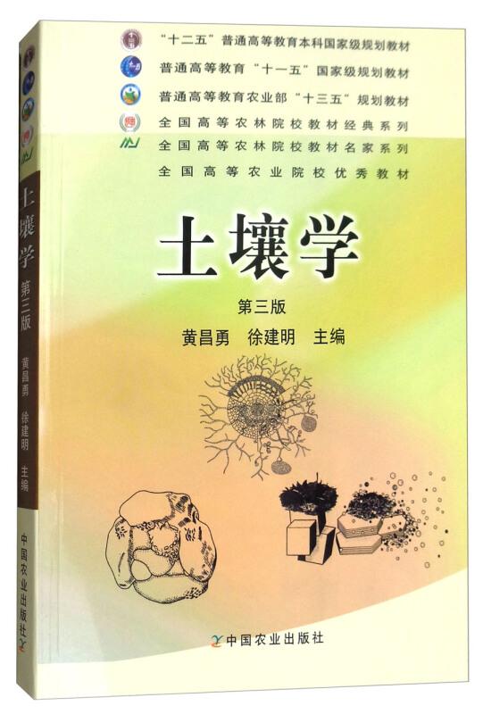 土壤学黄昌勇