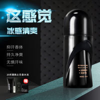 Men's anti-sweat dewdrop lotion armpit light fragrance lasting body armpit antiperspirant spray body lotion ball body fluid