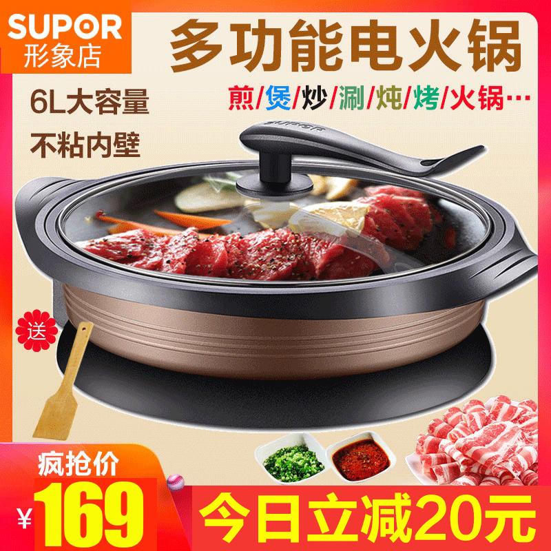 苏泊尔电火火锅锅多功能家用3插电烤肉一体5电炒煮8热菜锅2-4-6人