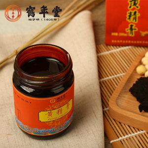 鹤年堂黄精膏传统滋补营养品黄精益智仁大枣膏方265g*4瓶