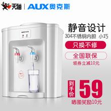 奥克斯台式饮水机家用制冷热小型迷你宿舍冰温热节能静音特价速热