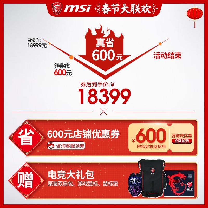 MSI/微星 GT75 8RF-003CN GTX1070 独显吃鸡游戏本I7笔记本电脑
