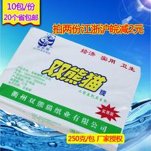 双熊猫250克平板卫生纸 天天特价 10包20个省 包邮 厕纸250g