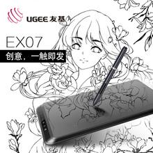 UGEE友基数位板画板电脑绘图板手绘板电子绘画板数绘板鼠绘EX07W