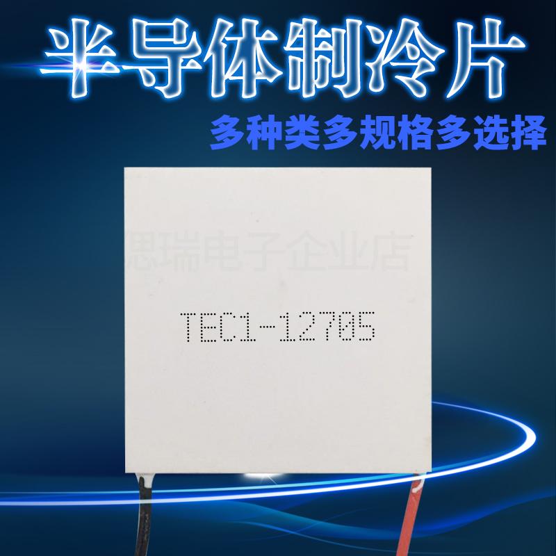 制冷片 冰箱tec1-12705