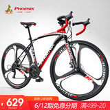 Phoenix 700c road bike 21/27 speed 24 inch speed adult bend bike bicycle boys and girls students road racing