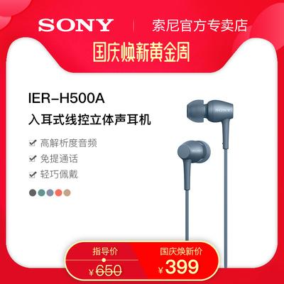Sony/索尼 IER-H500A 立体声入耳式耳机手机线控带麦K歌手游H500A