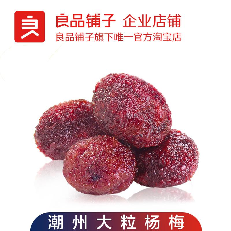 【良品鋪子】貴妃楊梅王楊梅干酸甜零食特產蜜餞果脯水果干108g