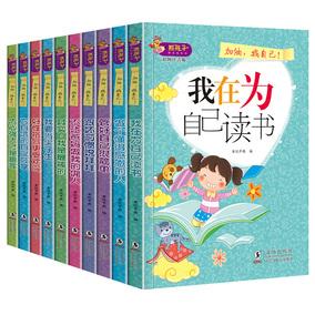 10册我在为自己读书二三四五年级课外书必读班主任推荐注音版儿童书籍故事书6-12周岁畅销书排行榜少儿读物7-10岁小学生阅读图书