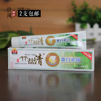 壮风商城【2支装】120g包邮正品竹盐清洁白祛渍牙膏针对烟渍茶渍