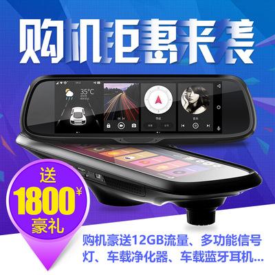 北斗云龙V3 全网通声控 智能后视镜 导航 双录行车记录仪 一体机
