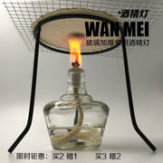 Glass alcohol lamp cotton wick cotton thickened alcohol lamp 250ml150mDIY manual household alcohol lamp