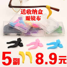 Silicone Glasses Slip-proof Ear Cover, Leg Cover, Foot Cover, Children's Sports Fixed Eye Rope, Ear-hook-proof Ear Holder Accessories