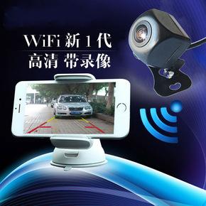 高清无线wifi倒车摄像头 带录像 夜视手机显示车载后视影像监控