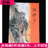 8开画册临摹底稿作品陆俨少山水画集现代国画名家精品集