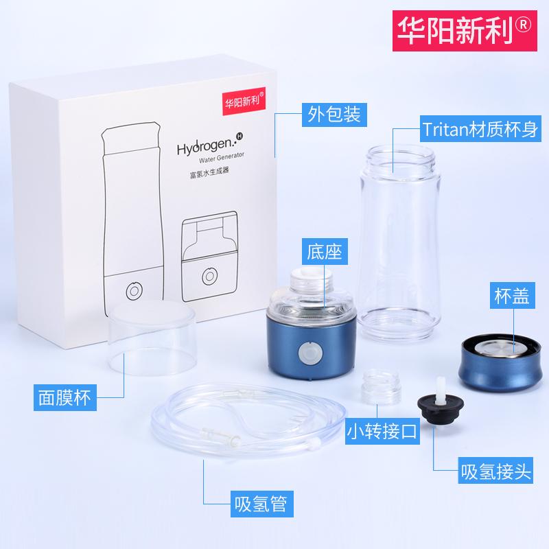 日本水素水杯富氢水杯电解生成器负离子弱碱氢氧分离养生智能便携